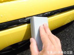 rubbing-strips-clean